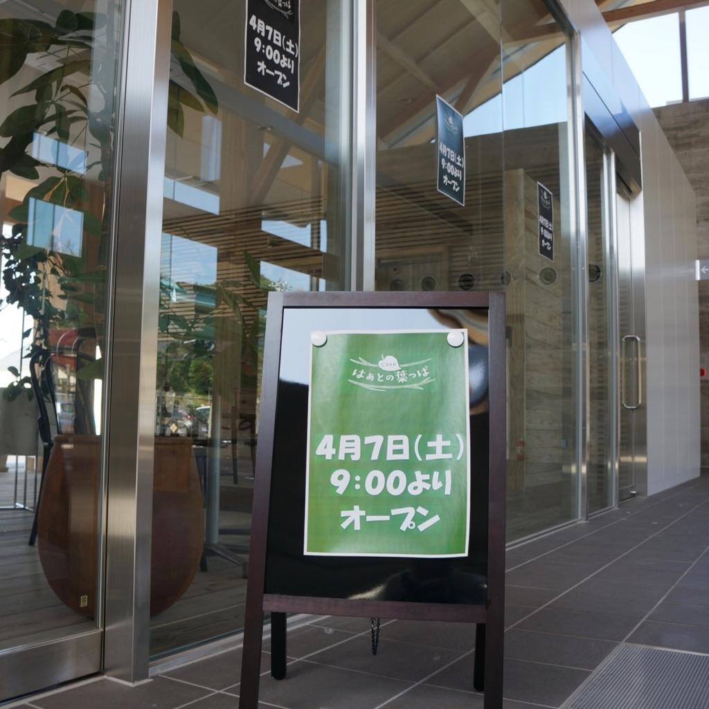 f:id:fukuitabi:20180402142121j:plain