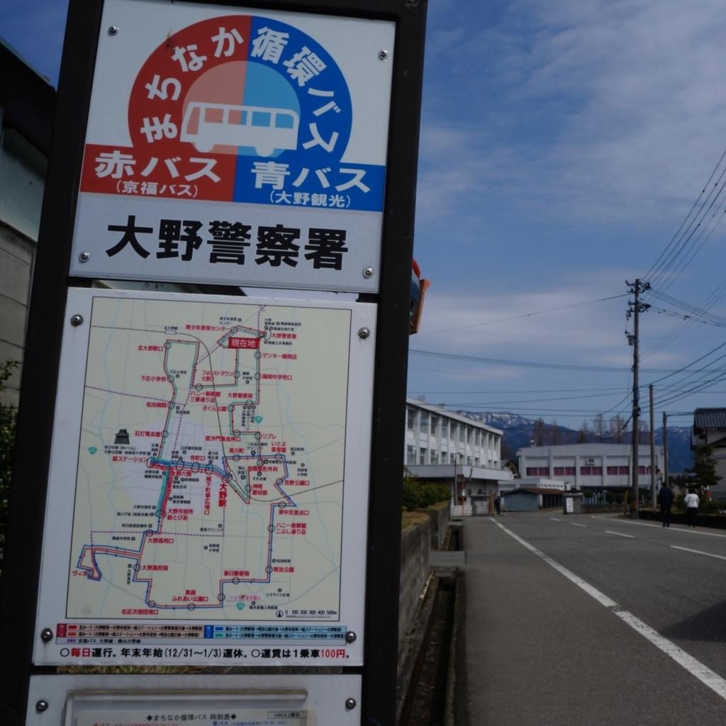 f:id:fukuitabi:20180408221723j:plain