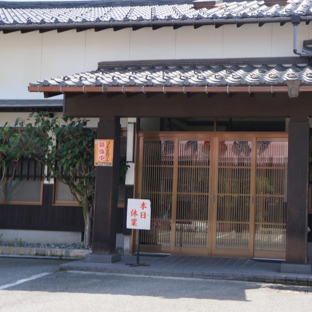 f:id:fukuitabi:20180415181058j:plain
