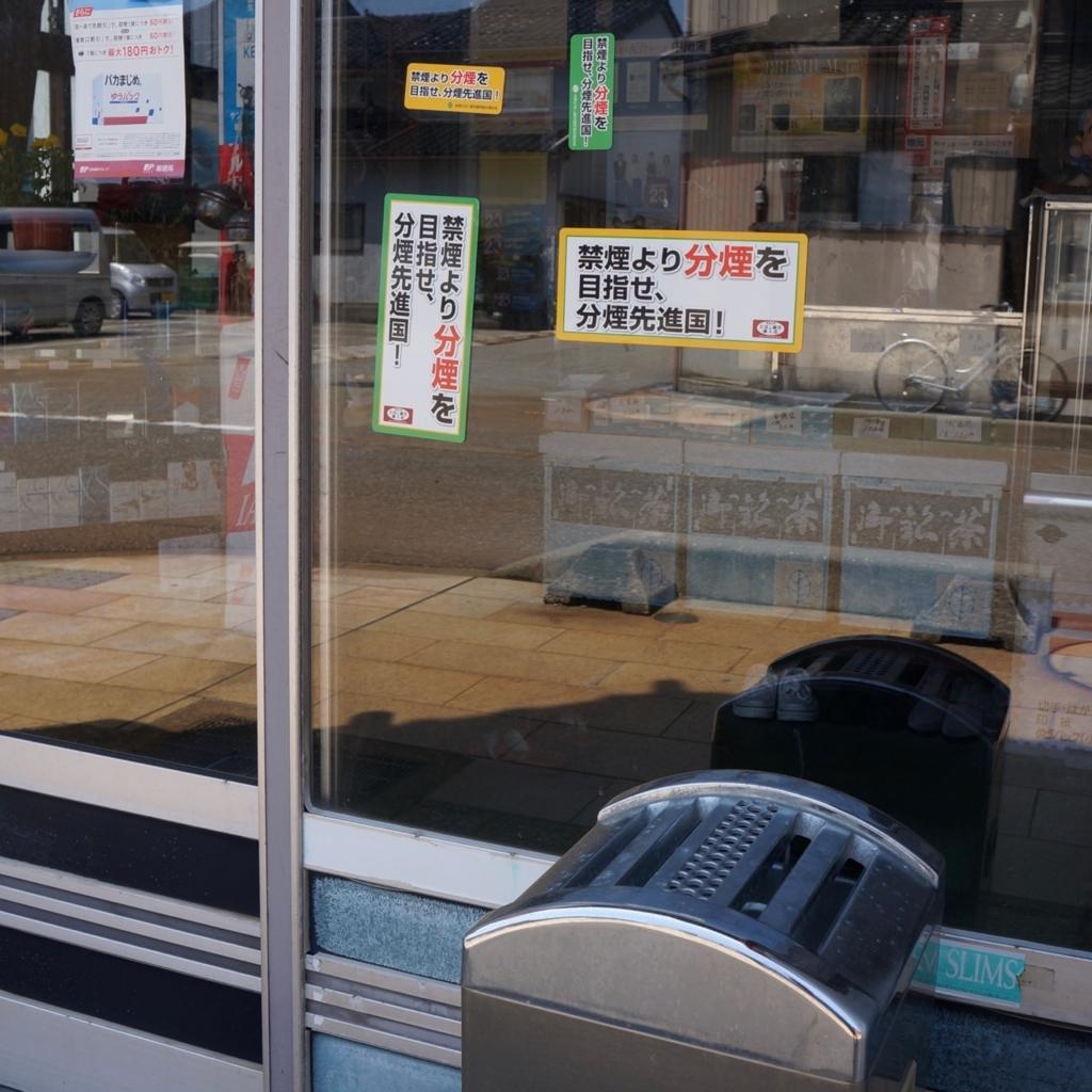 f:id:fukuitabi:20180429180140j:plain