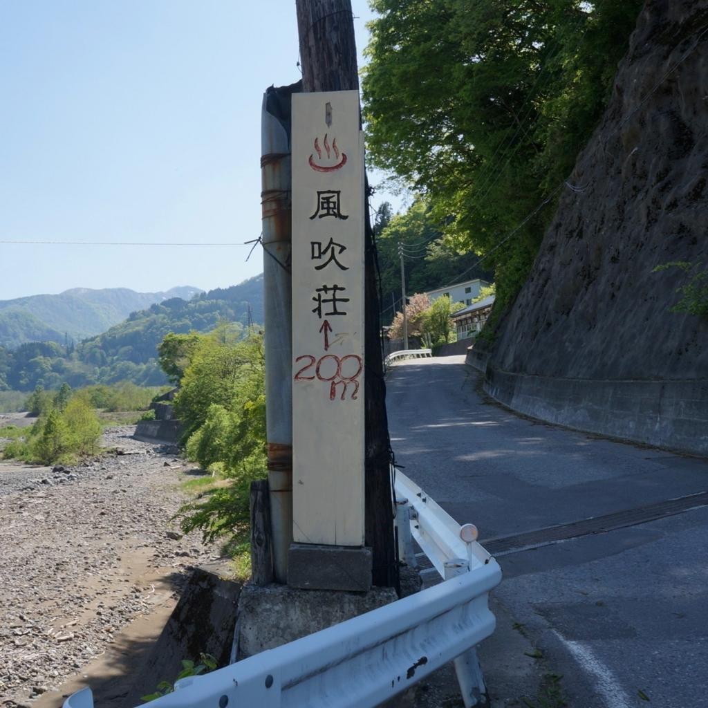 f:id:fukuitabi:20180506135220j:plain