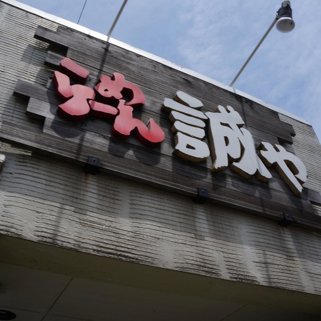 f:id:fukuitabi:20180528142521j:plain
