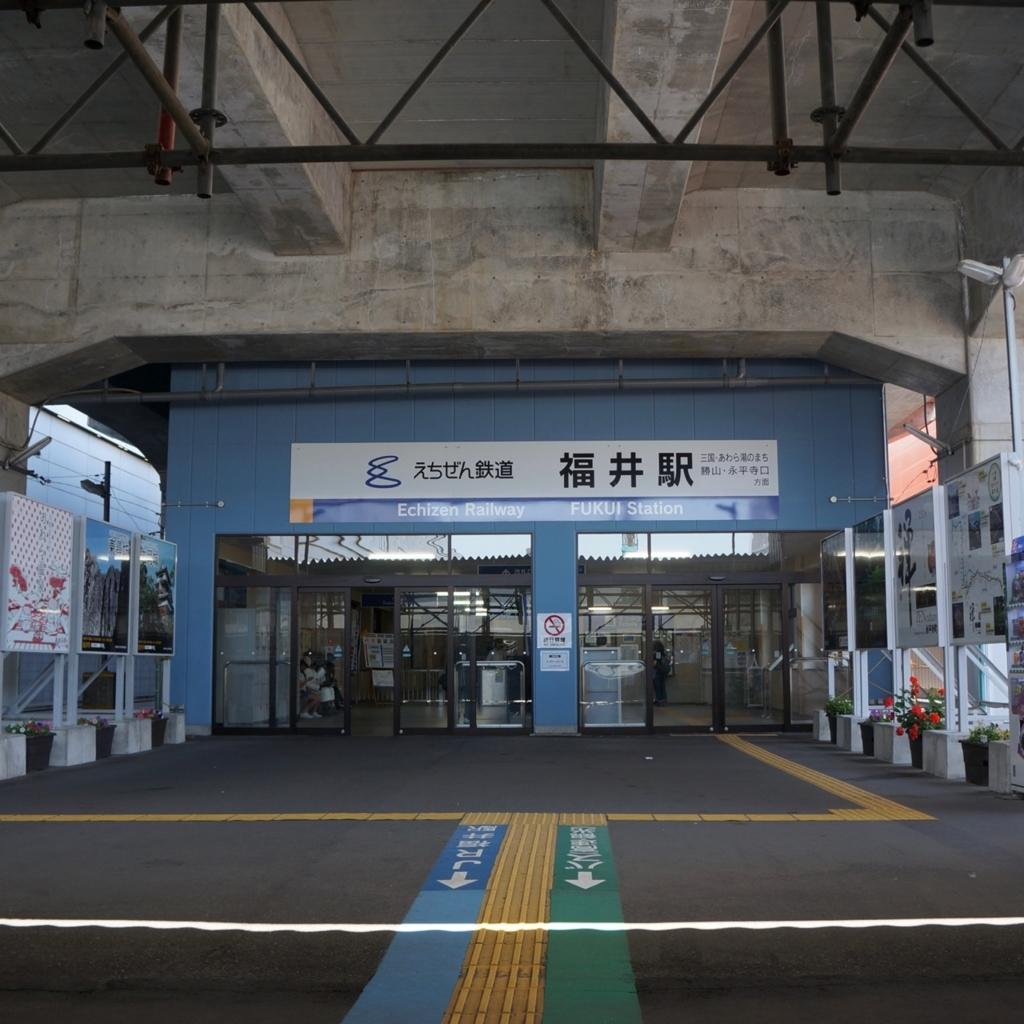 f:id:fukuitabi:20180604085549j:plain