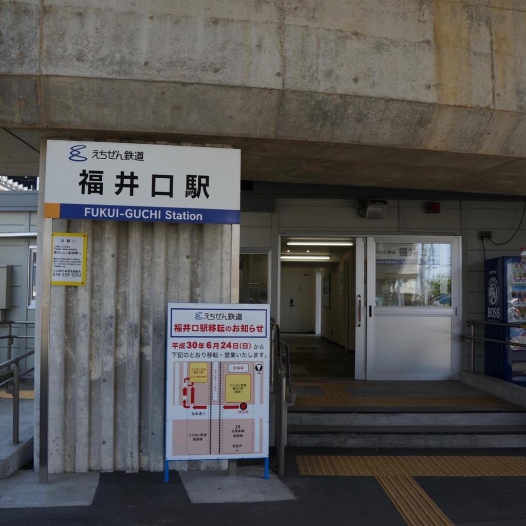 f:id:fukuitabi:20180604090520j:plain
