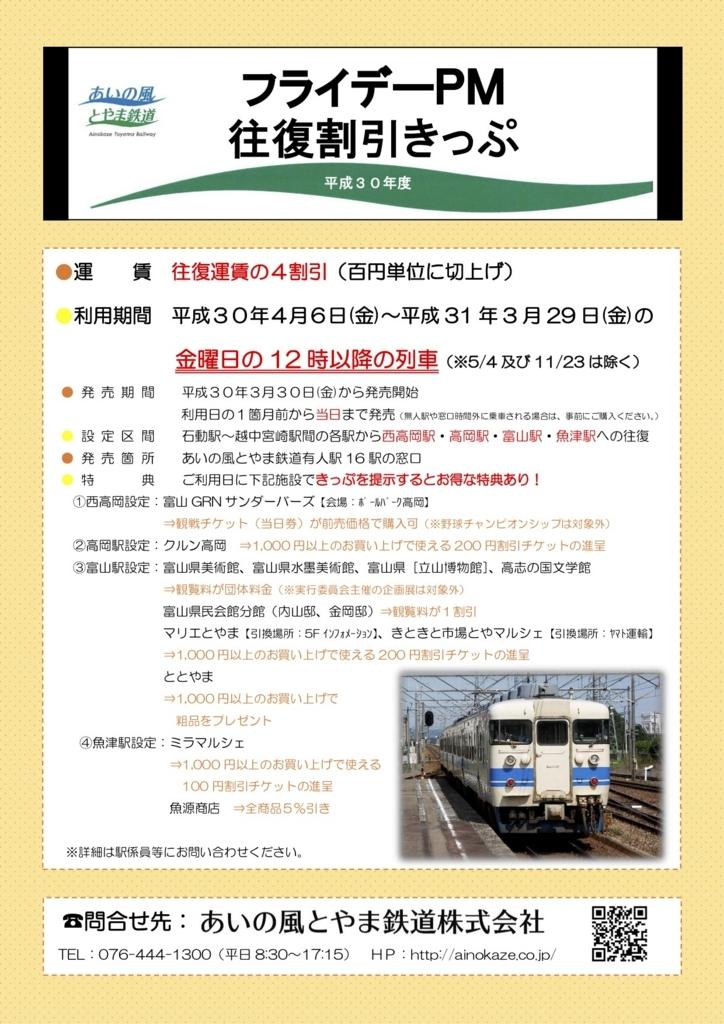 f:id:fukuitabi:20180610080349j:plain