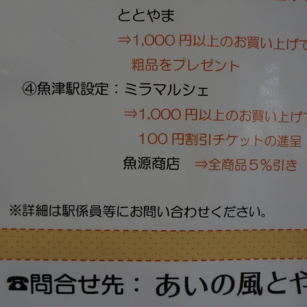 f:id:fukuitabi:20180610122112j:plain