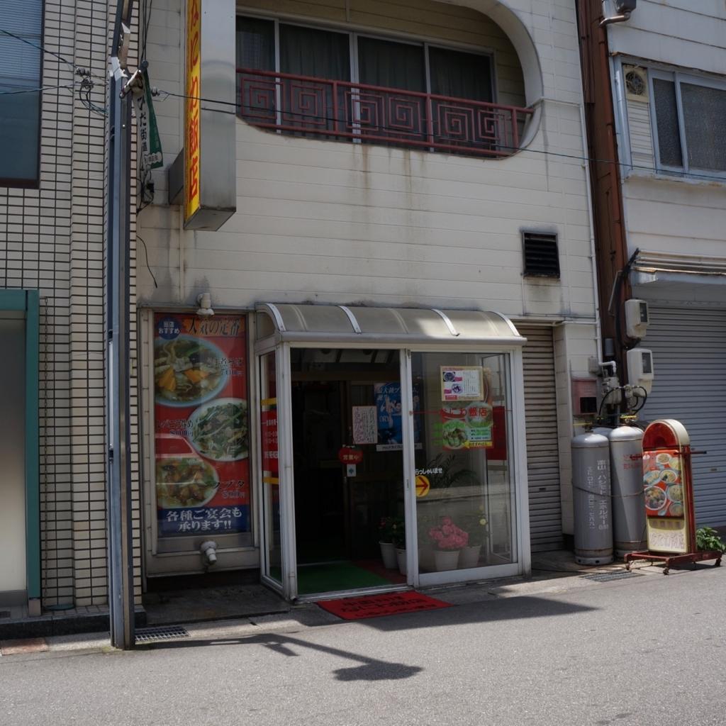 f:id:fukuitabi:20180618093025j:plain