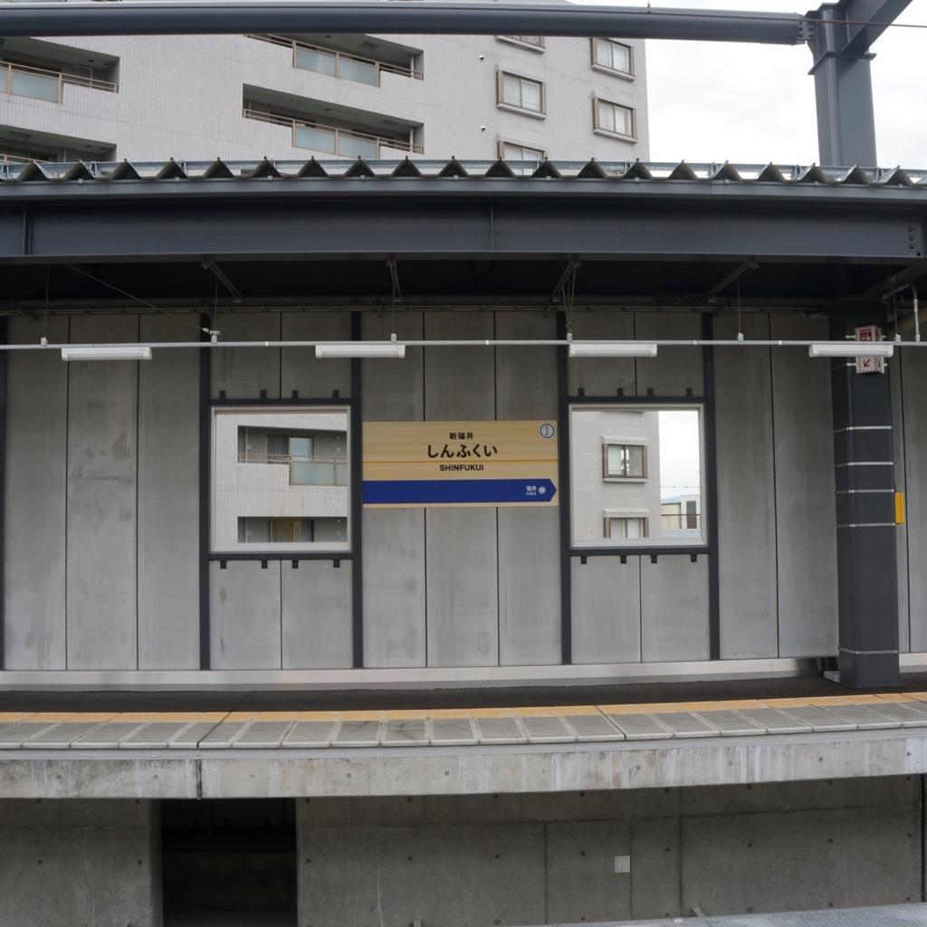 f:id:fukuitabi:20180701222102j:plain