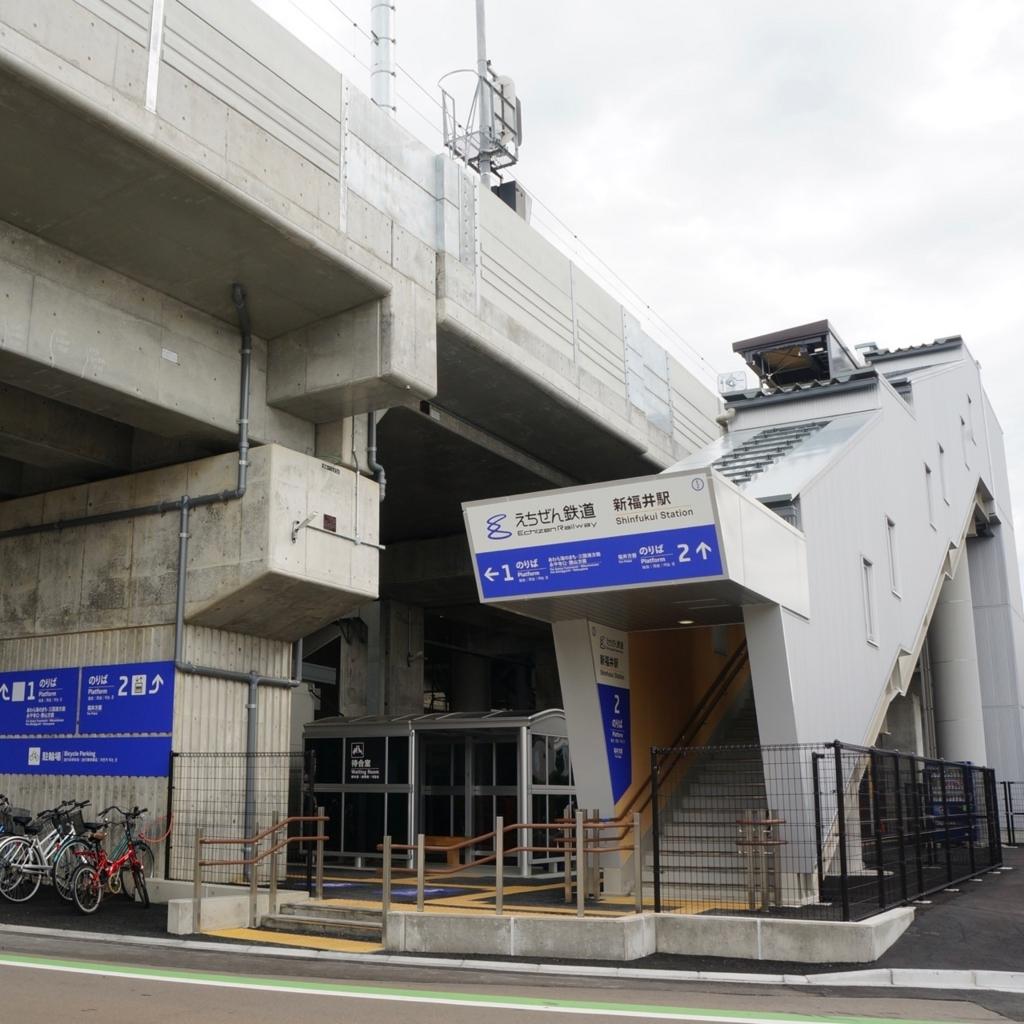 f:id:fukuitabi:20180701222202j:plain