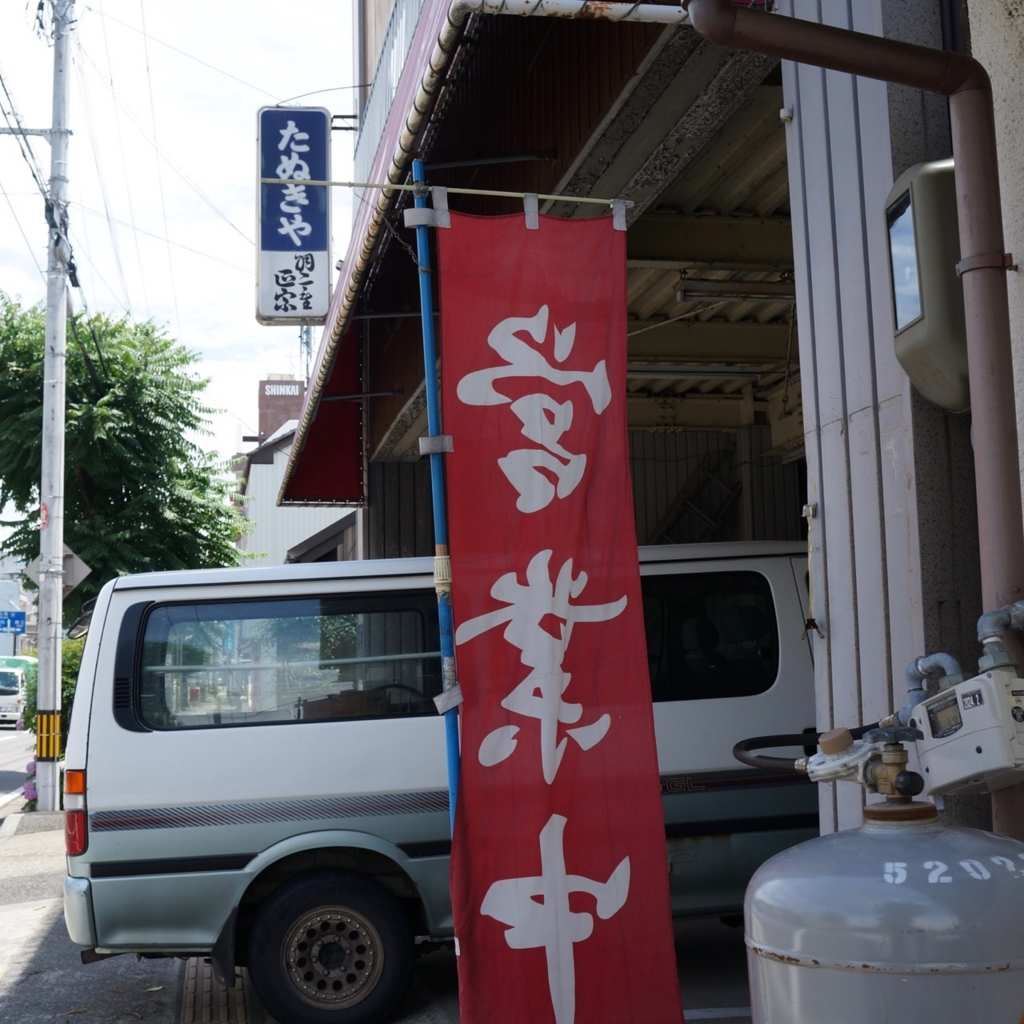 f:id:fukuitabi:20180701222835j:plain
