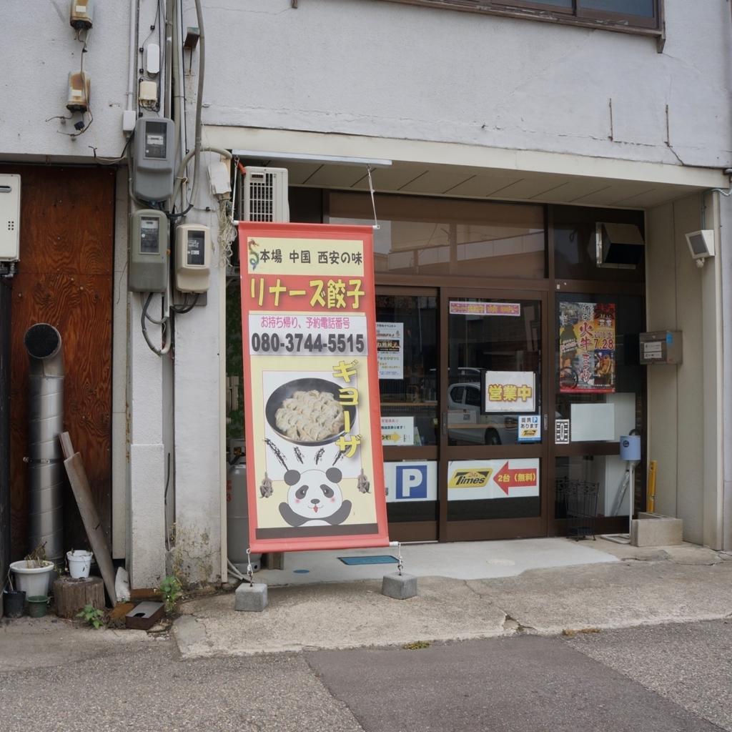 f:id:fukuitabi:20180729125740j:plain