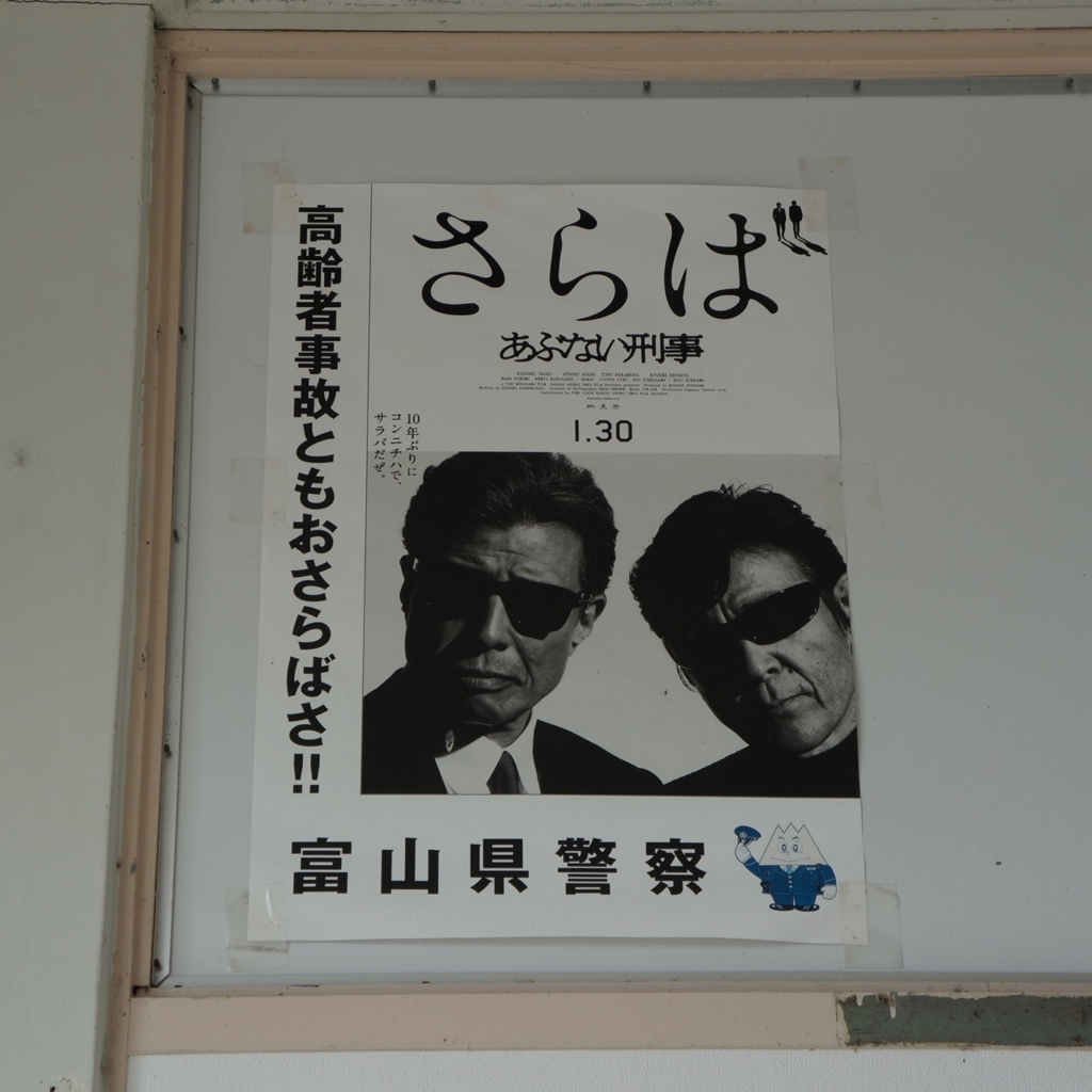 f:id:fukuitabi:20180804183732j:plain