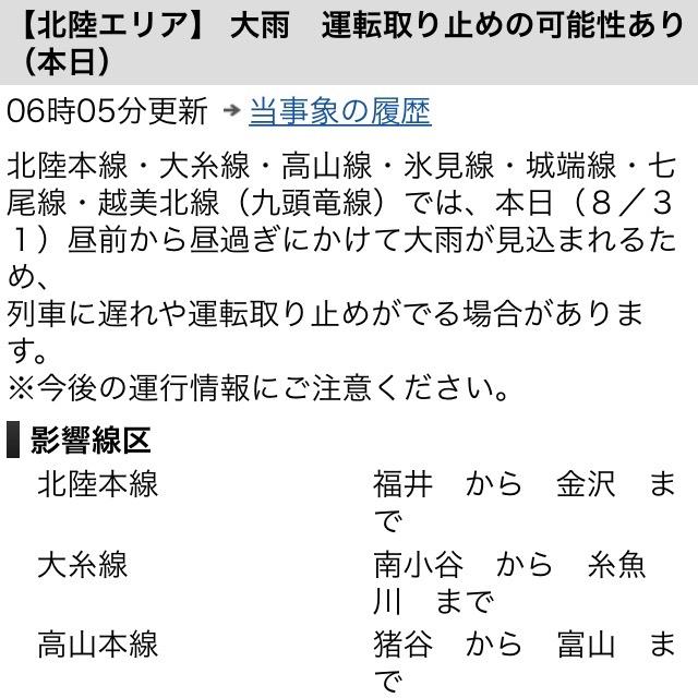 f:id:fukuitabi:20180901201647j:plain