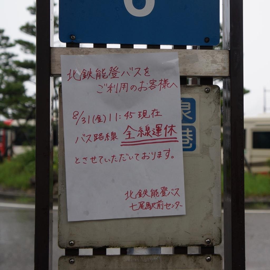 f:id:fukuitabi:20180901203551j:plain