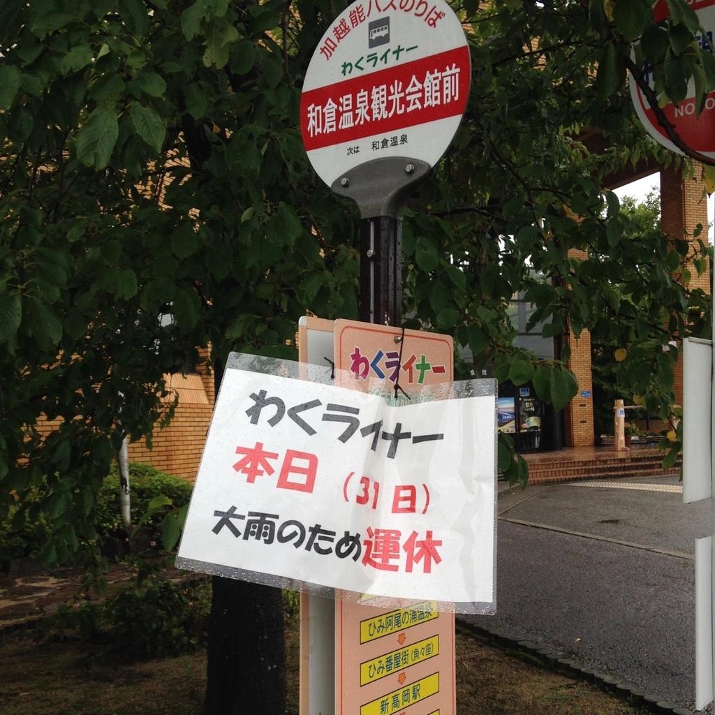 f:id:fukuitabi:20180901203839j:plain