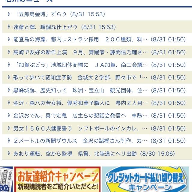 f:id:fukuitabi:20180901204101j:plain