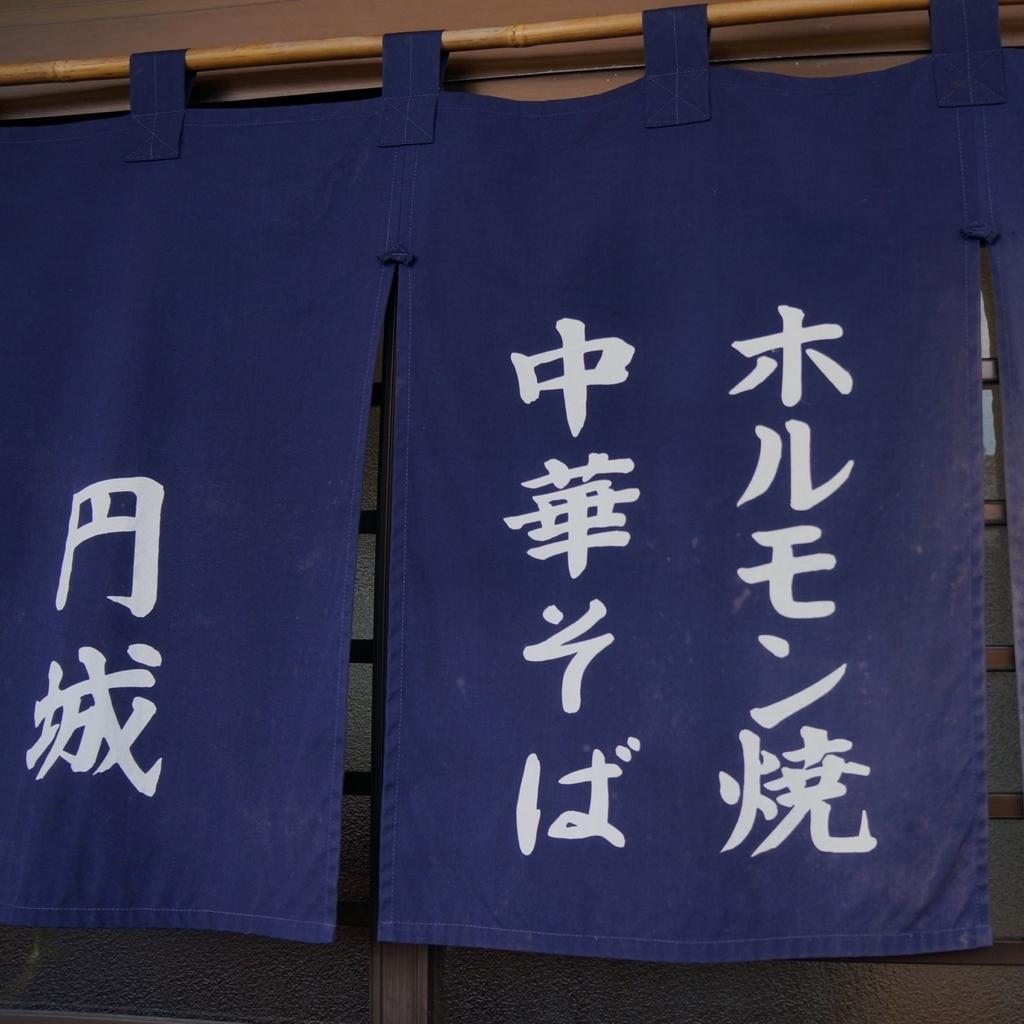 f:id:fukuitabi:20180909130746j:plain