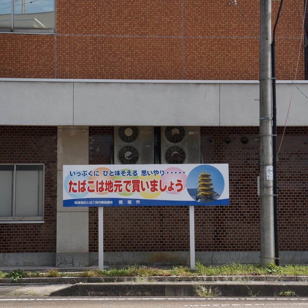 f:id:fukuitabi:20180909131056j:plain