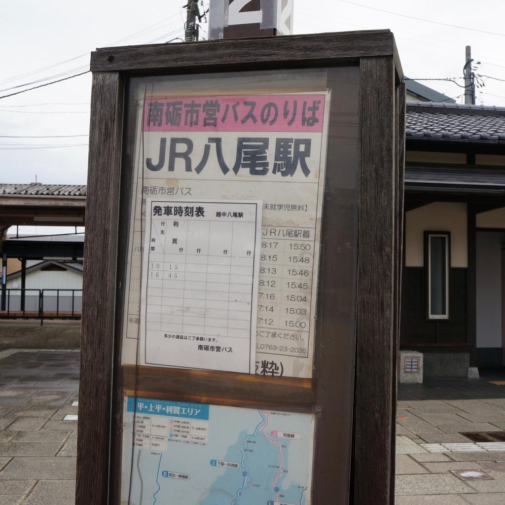 f:id:fukuitabi:20180917161916j:plain