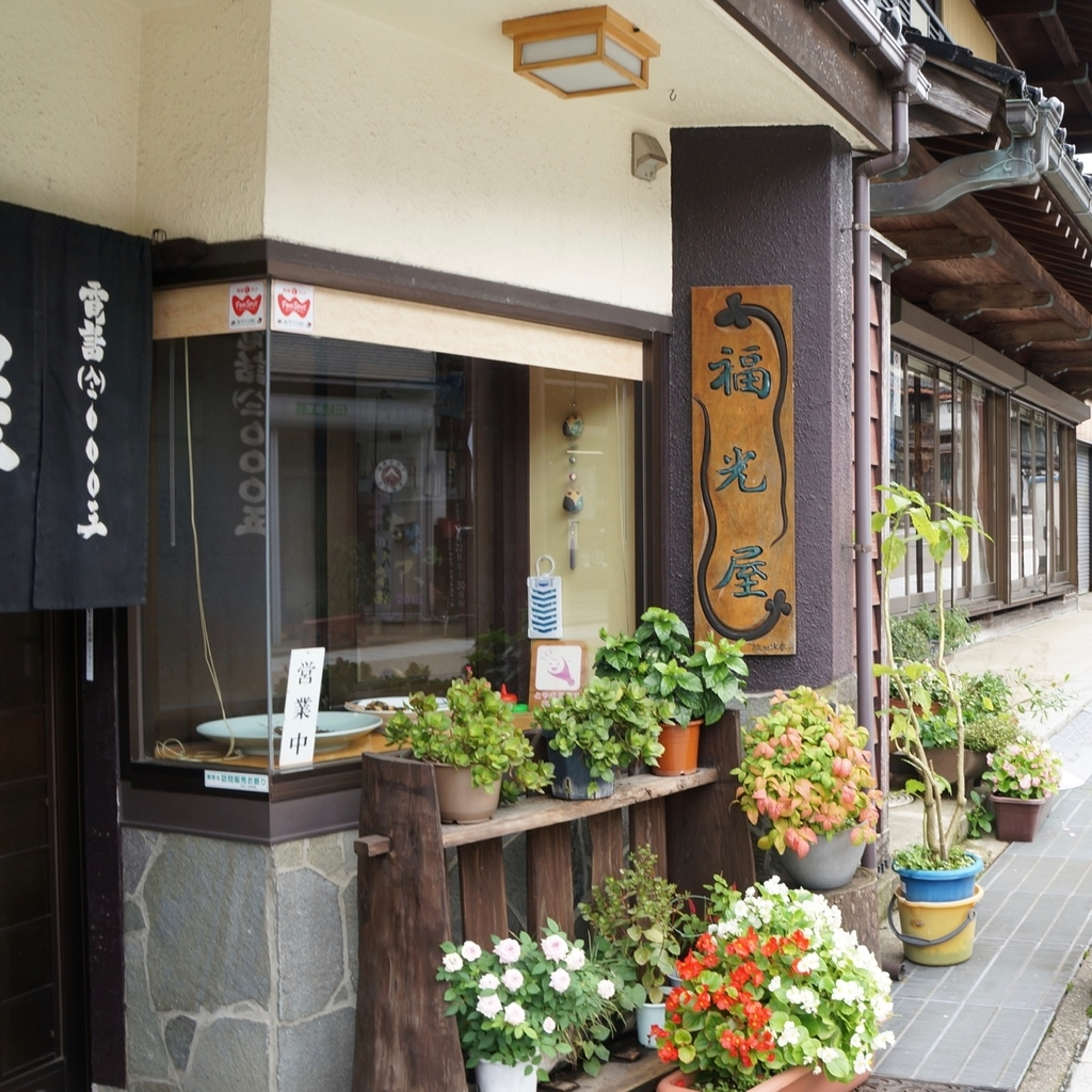 f:id:fukuitabi:20180917162523j:plain