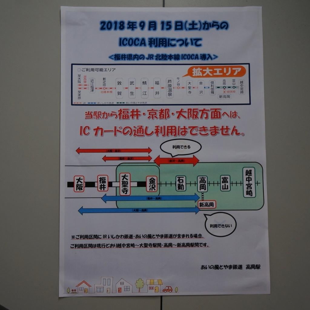 f:id:fukuitabi:20180917163045j:plain
