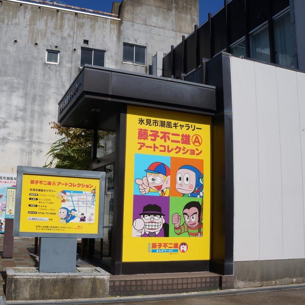 f:id:fukuitabi:20181001124422j:plain