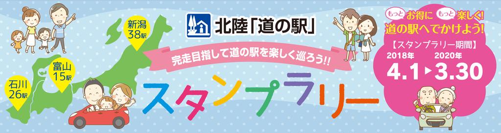 f:id:fukuitabi:20181006110455p:plain