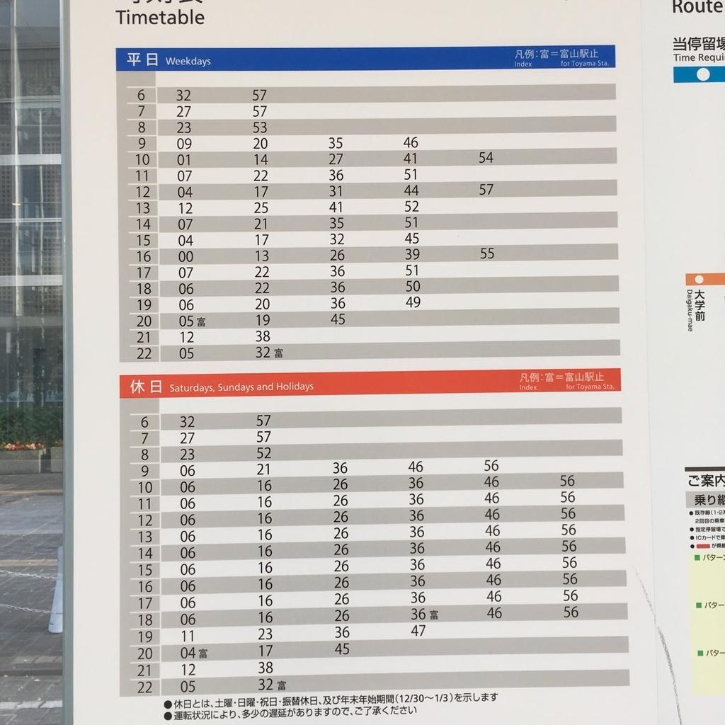 f:id:fukuitabi:20181119115454j:plain