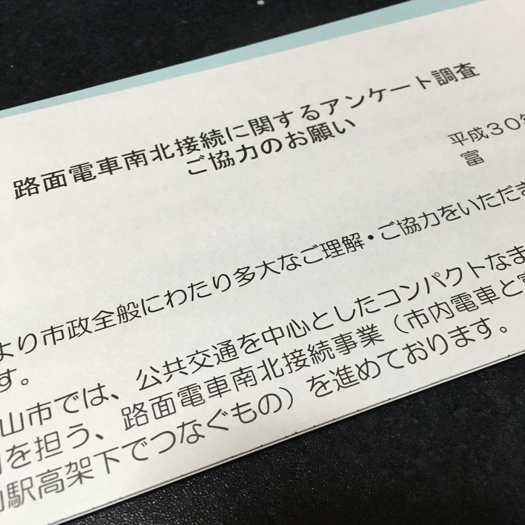 f:id:fukuitabi:20181203165717j:plain