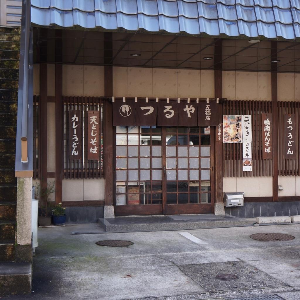 f:id:fukuitabi:20181221215546j:plain
