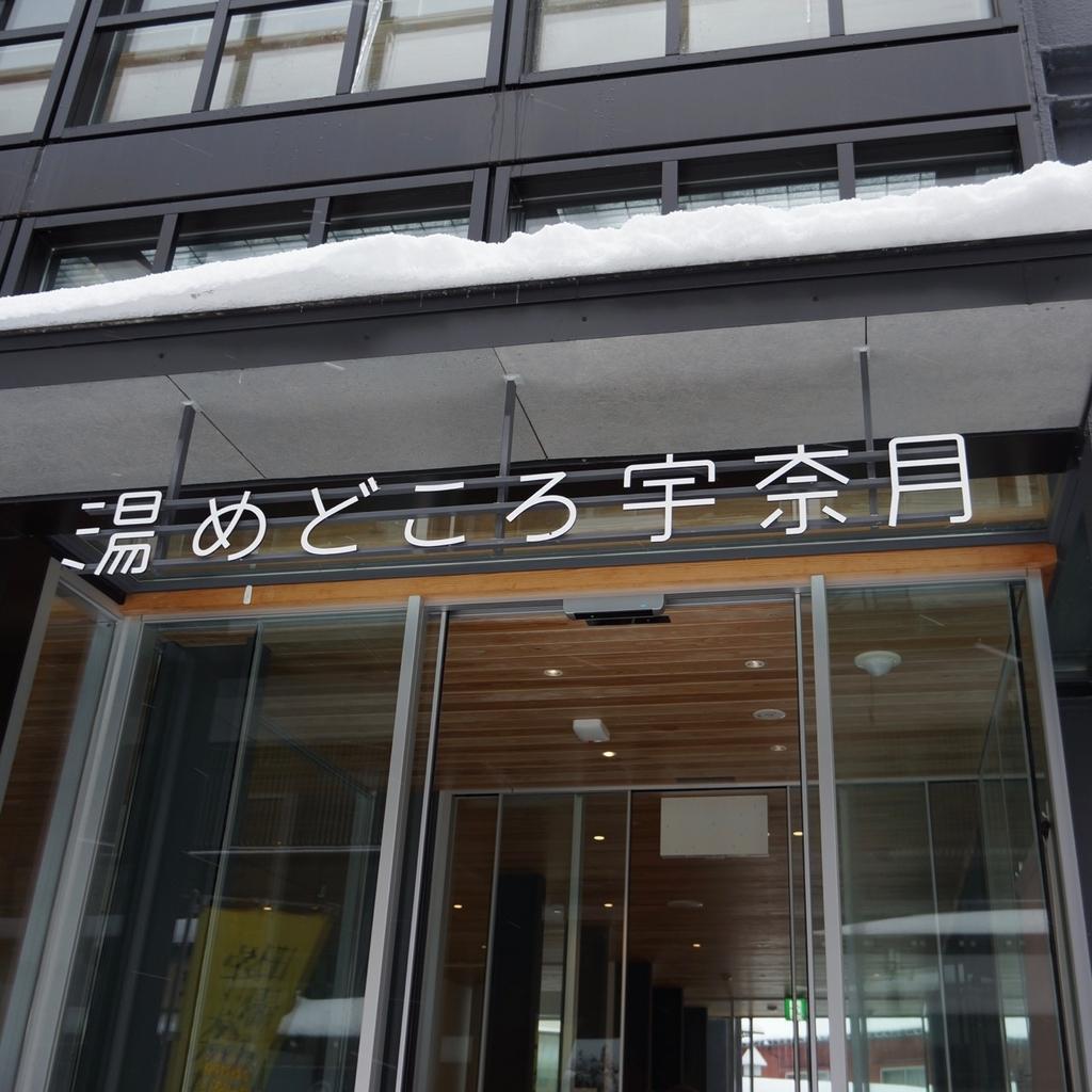 f:id:fukuitabi:20181231191828j:plain