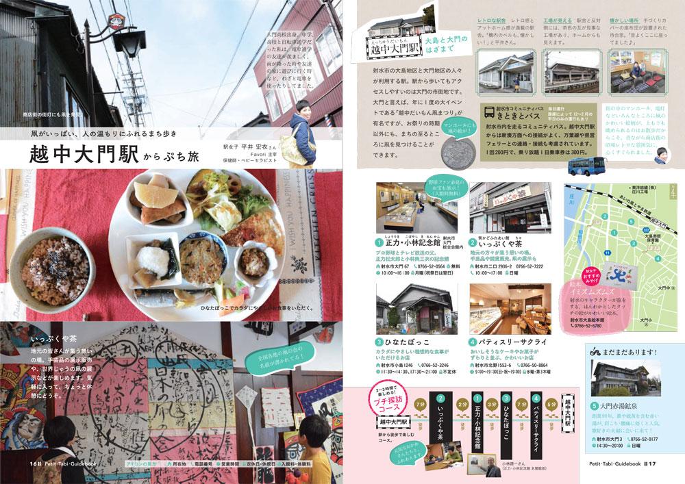 f:id:fukuitabi:20190117101825j:plain