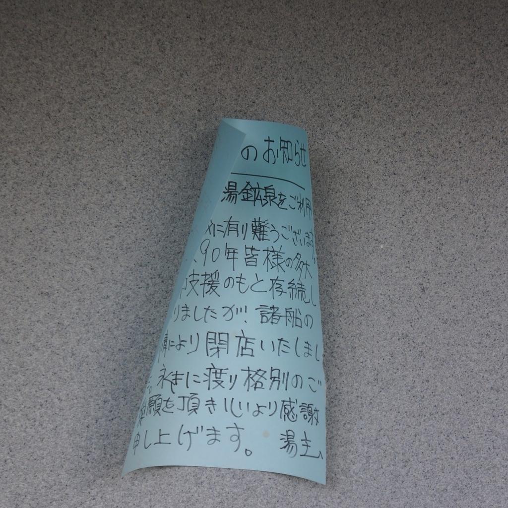 f:id:fukuitabi:20190117130955j:plain
