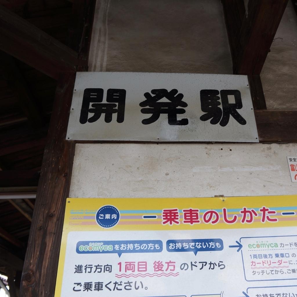 f:id:fukuitabi:20190124140431j:plain