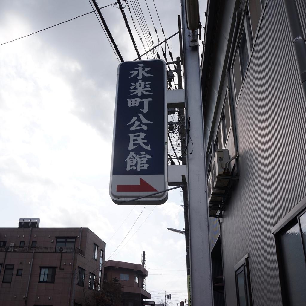 f:id:fukuitabi:20190203085447j:plain