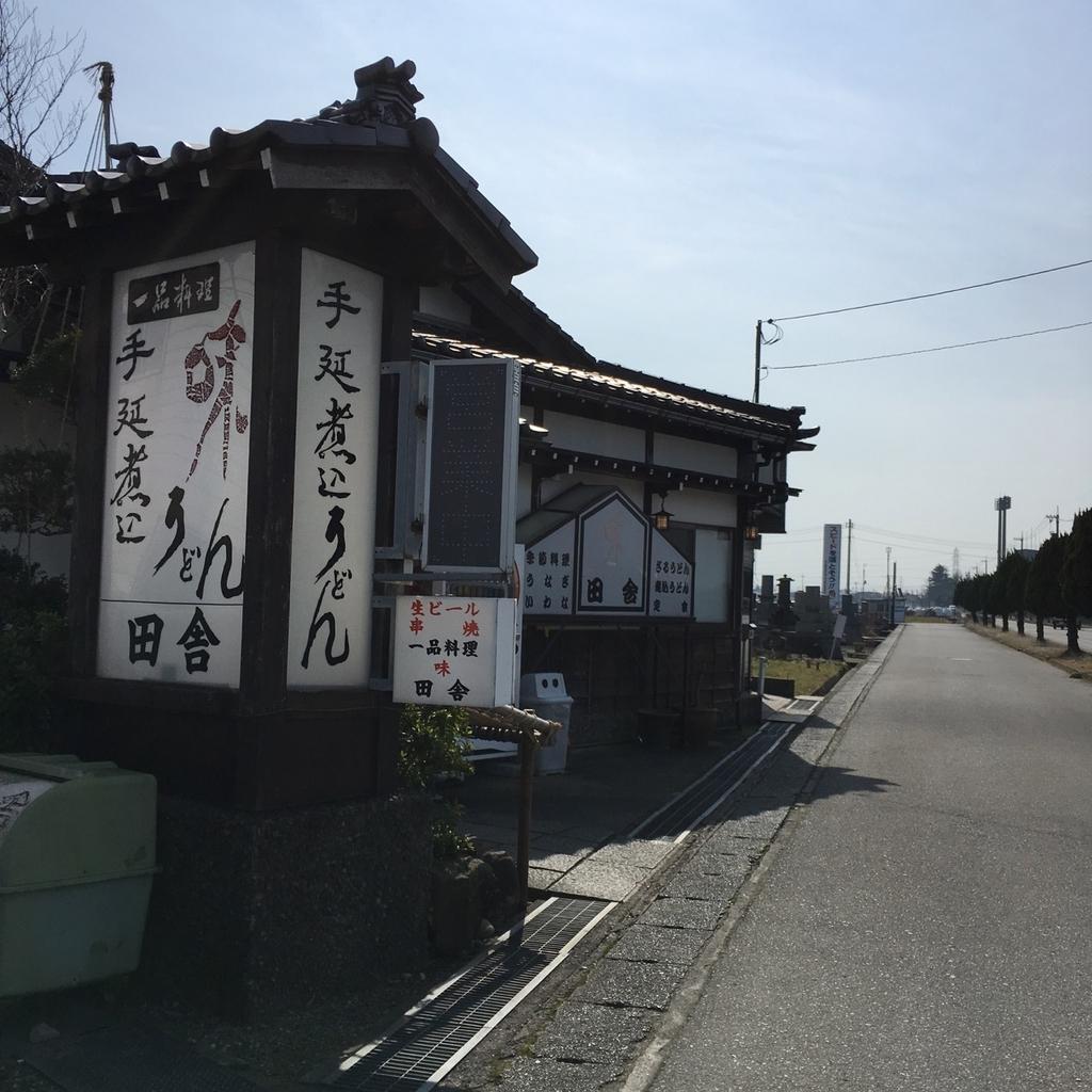f:id:fukuitabi:20190225125646j:plain