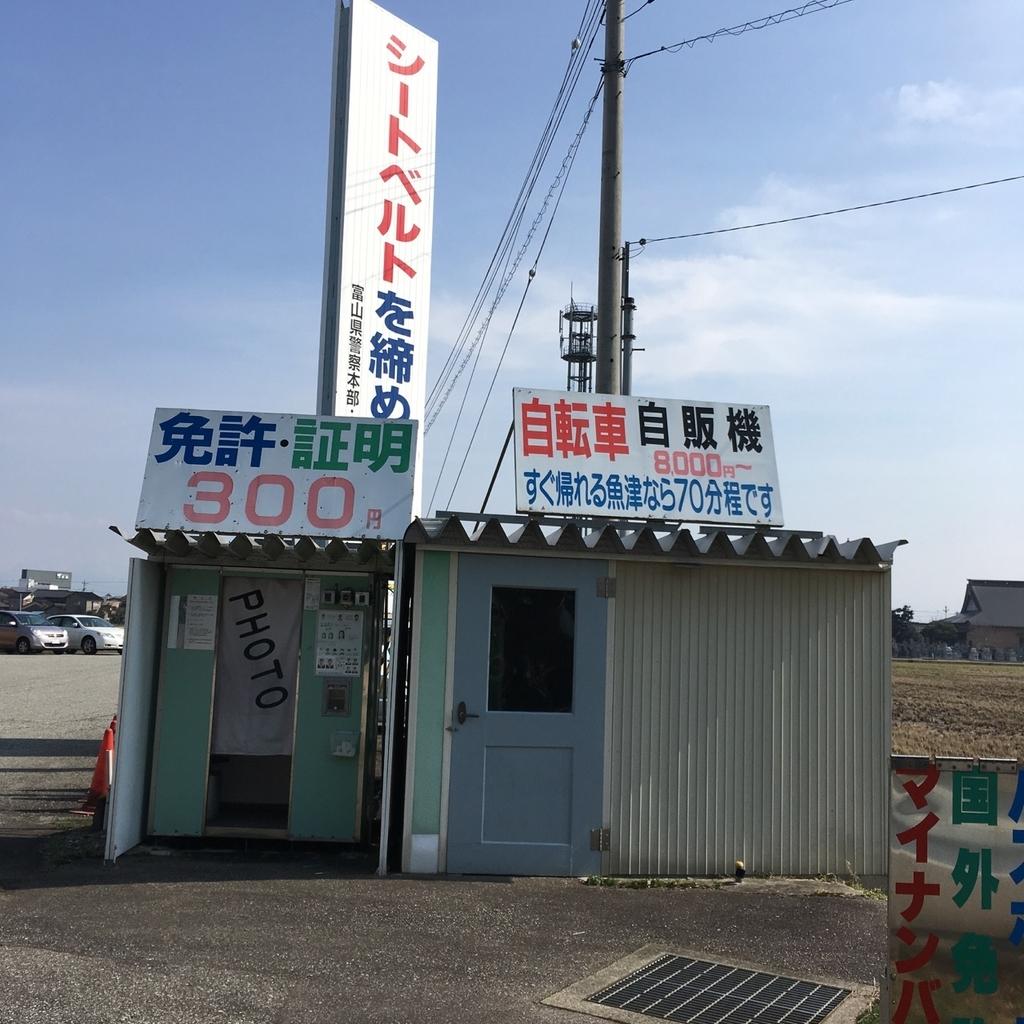 f:id:fukuitabi:20190225125844j:plain