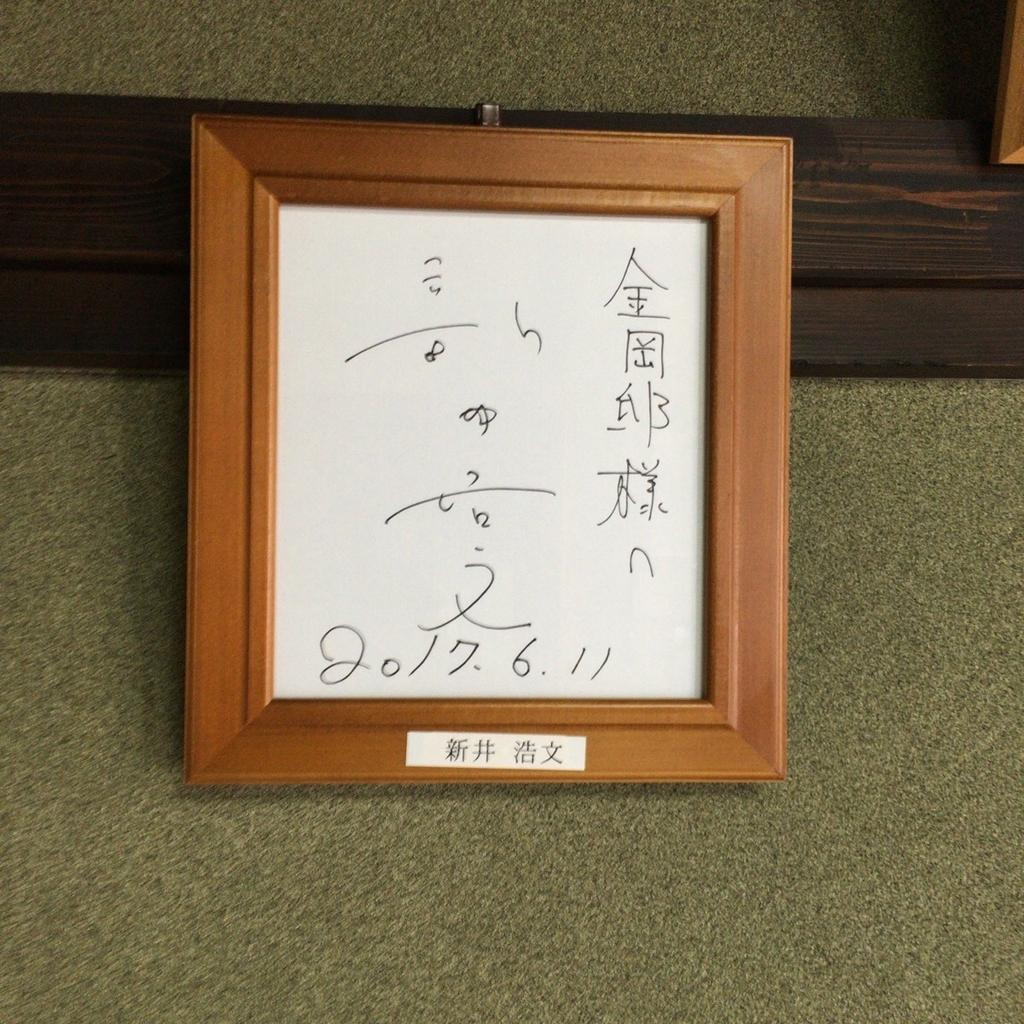 f:id:fukuitabi:20190225130133j:plain