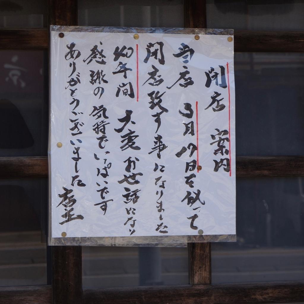 f:id:fukuitabi:20190304104312j:plain