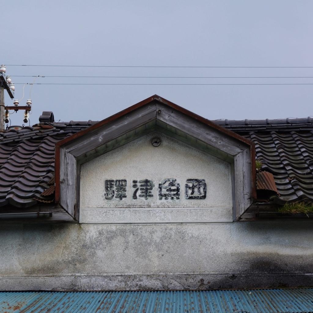 f:id:fukuitabi:20190304105305j:plain
