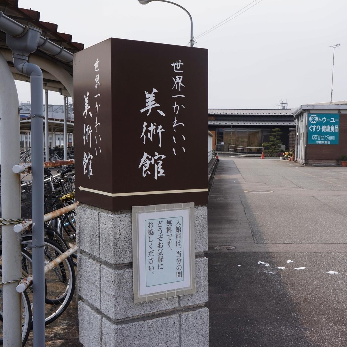 f:id:fukuitabi:20190317184649j:plain