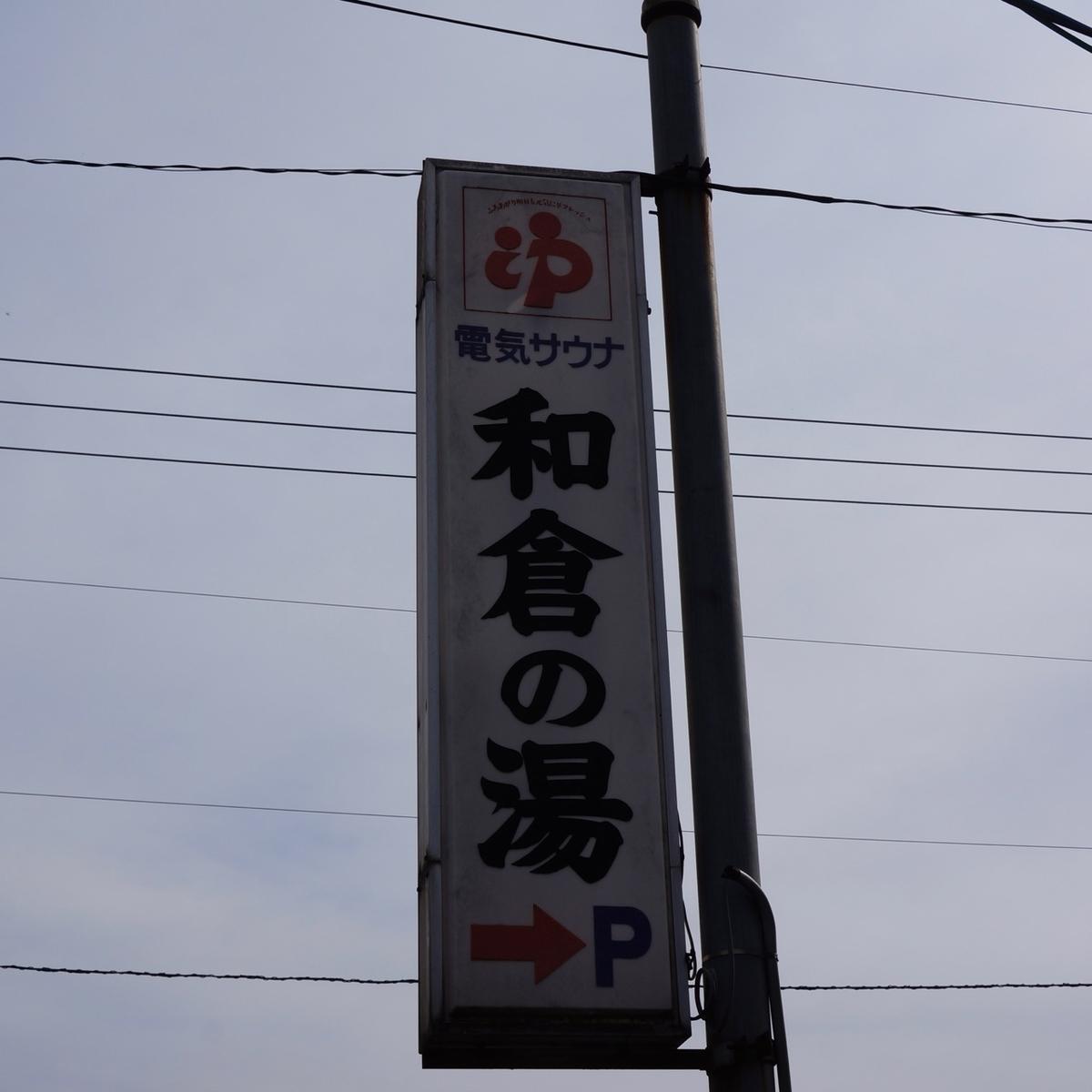 f:id:fukuitabi:20190324223809j:plain