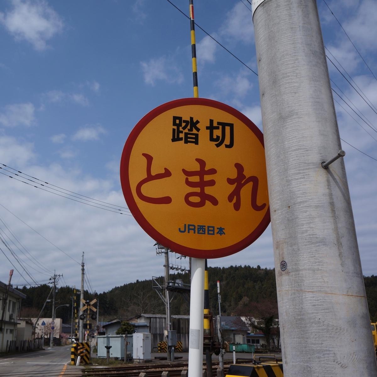 f:id:fukuitabi:20190407225621j:plain