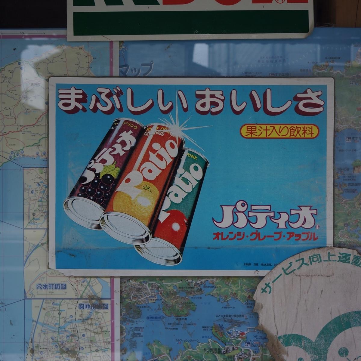 f:id:fukuitabi:20190407225737j:plain