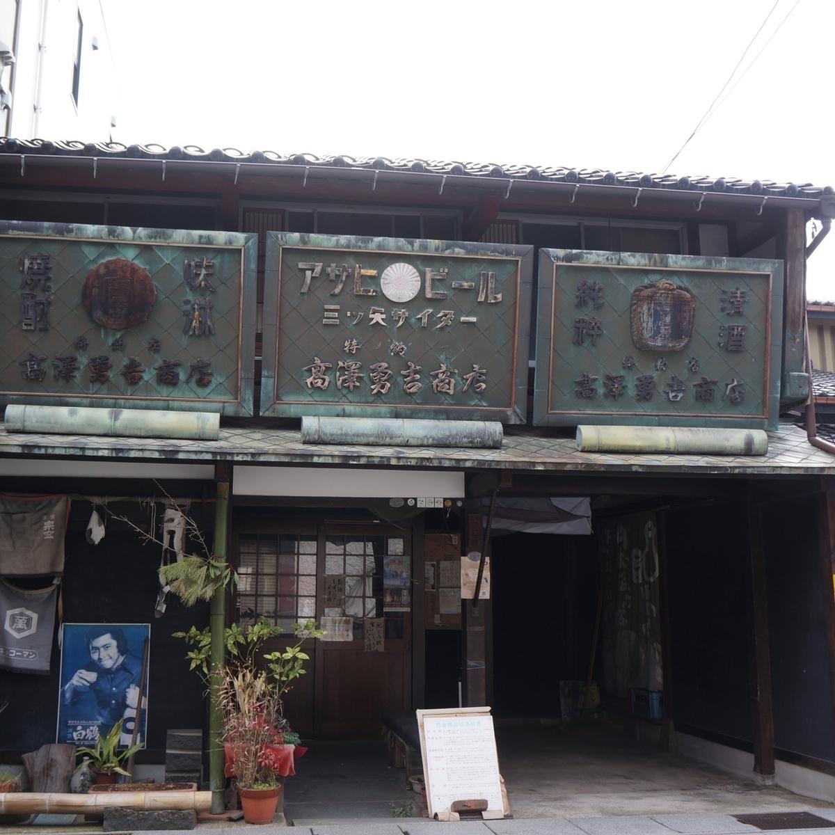 f:id:fukuitabi:20190421163855j:plain