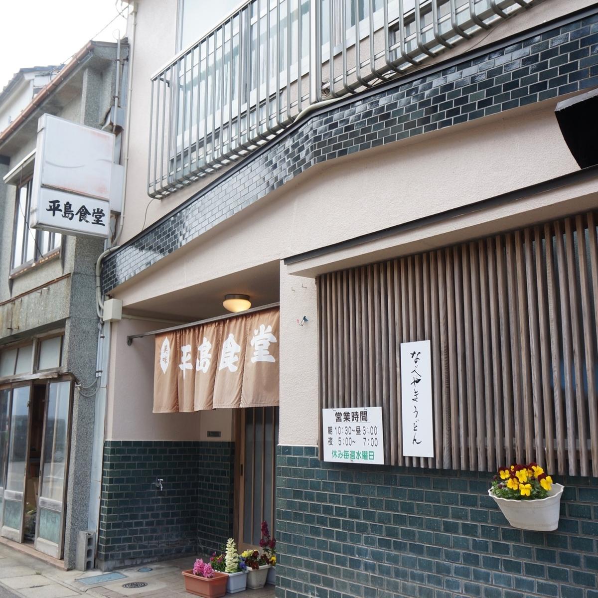 f:id:fukuitabi:20190421164220j:plain