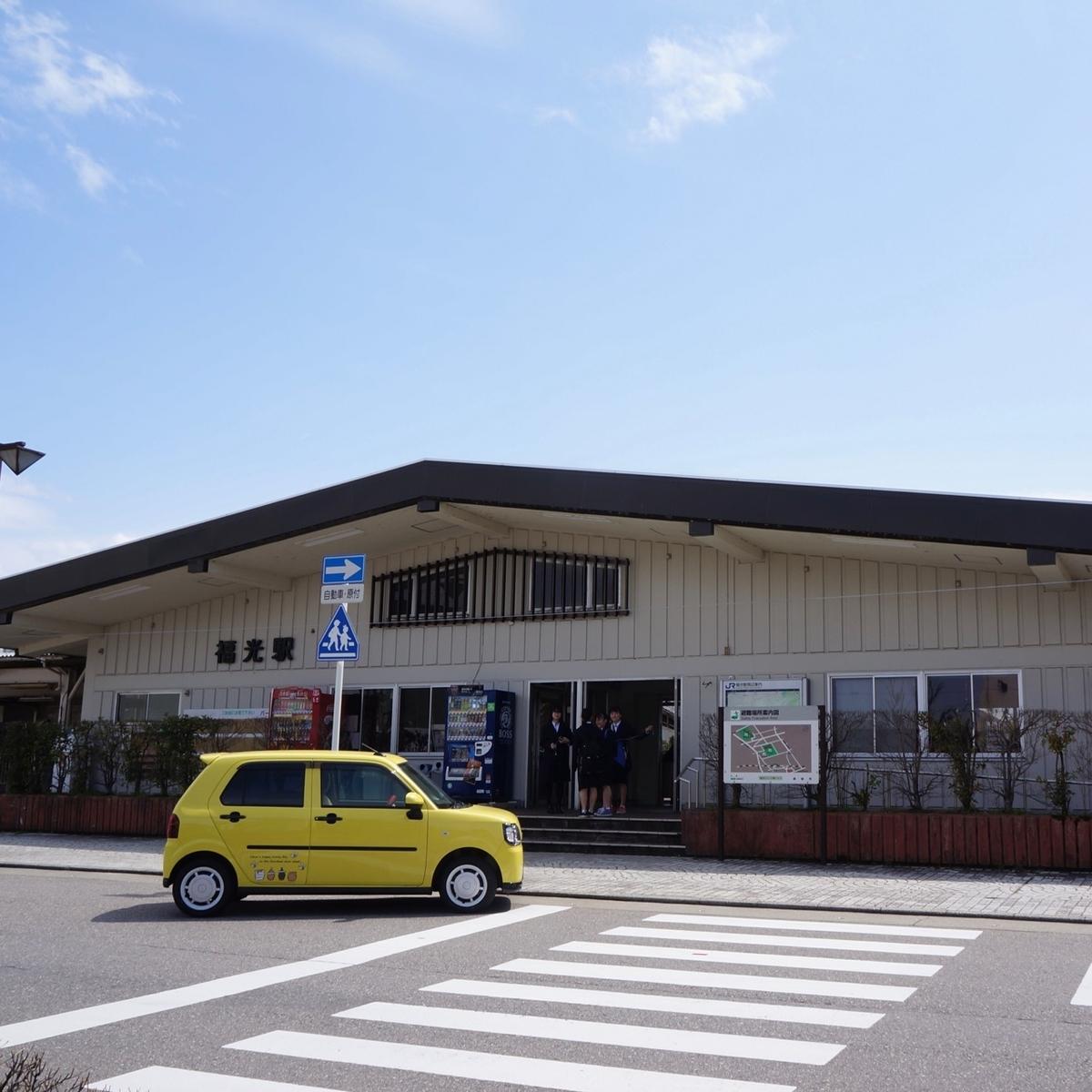 f:id:fukuitabi:20190429074946j:plain