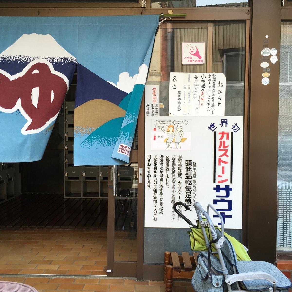 f:id:fukuitabi:20190429080601j:plain