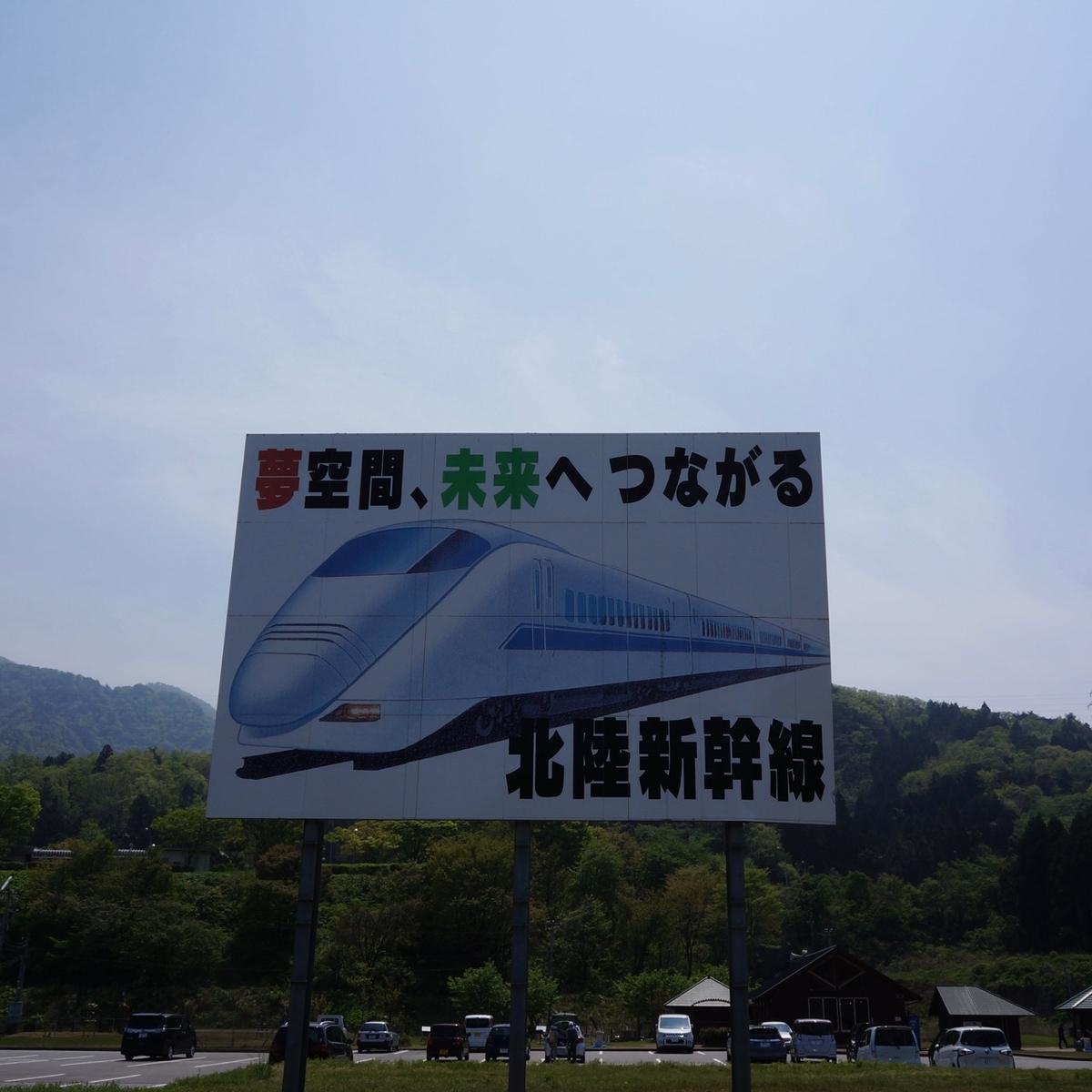 f:id:fukuitabi:20190505111319j:plain