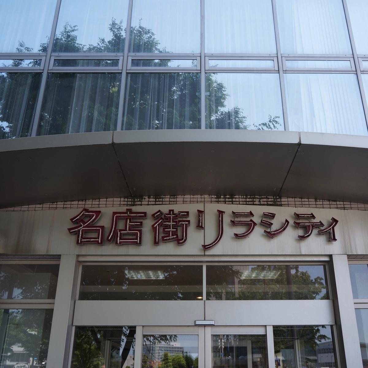 f:id:fukuitabi:20190512213928j:plain